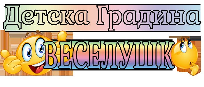 ДГ Веселушко