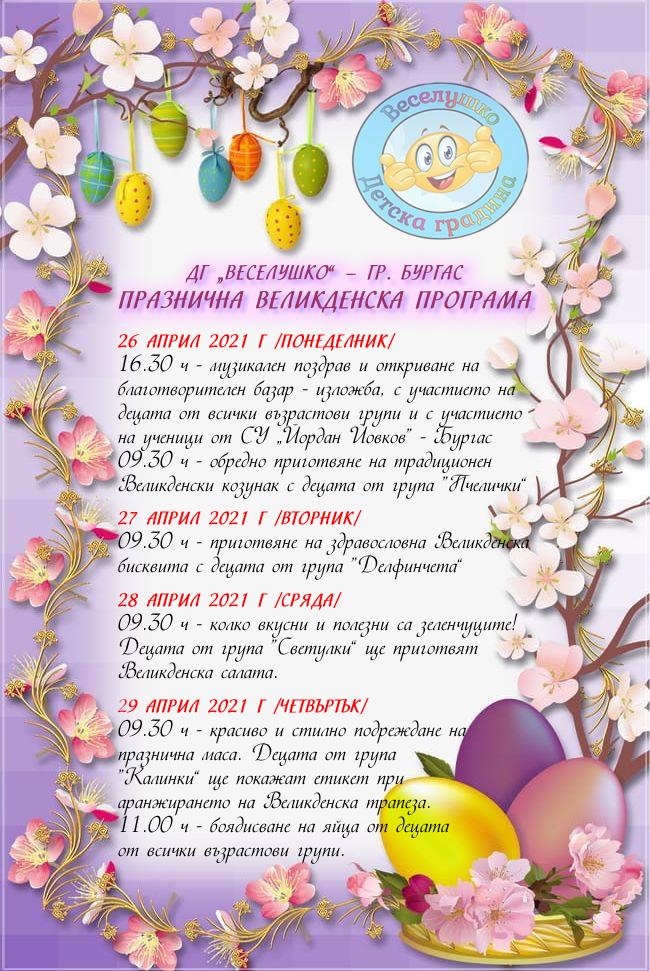 Великденска програма